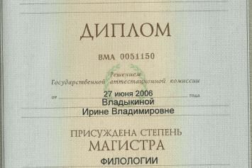 РГУ, магистр филологии по направлению «филология».