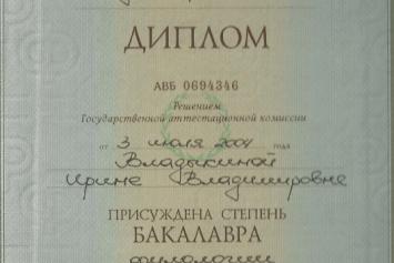 РГУ, бакалавр филологии по направлению «филология».