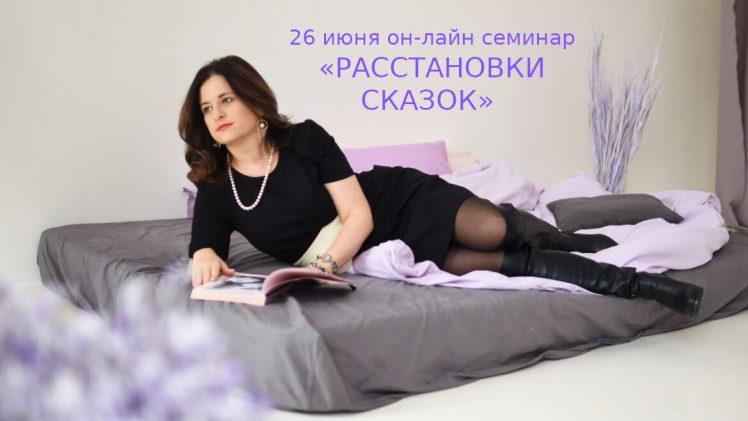 Запись семинара «Расстановки сказок»