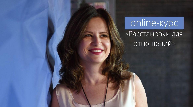 Online-курс «Расстановки для отношений»