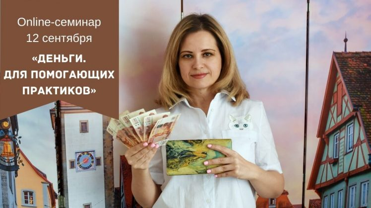 Запись семинара «Деньги. Для помогающих практиков»