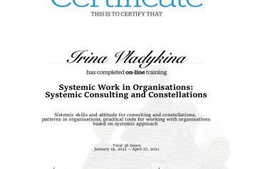 Системная работа в организациях